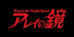 AREI NO KAGAMI : WAY TO THE VIRGIN SPACE