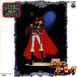 TV ORIGINAL BGM COLLECTION SPACE PIRATE CAPTAIN HARLOCK