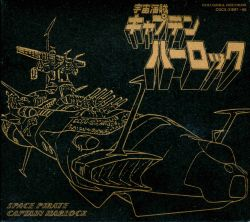 SPACE PIRATE CAPTAIN HARLOCK ETERNAL EDITION FILE 2