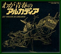 SPACE PIRATE CAPTAIN HARLOCK ETERNAL EDITION FILE 4