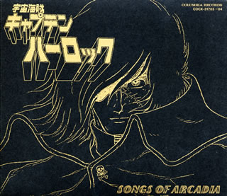 SPACE PIRATE CAPTAIN HARLOCK ETERNAL EDITION FILE 8