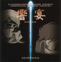 COSMOWARRIOR ZERO ORIGINAL SOUND TRACK ~KYōEN~ - 2CD