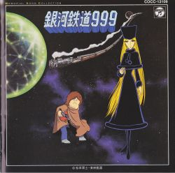 GALAXY EXPRESS 999 MEMORIAL SONG COLLECTION