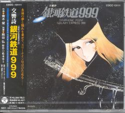 SYMPHONIC-POEM-GALAXY-EXPRESS-999