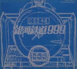 GALAXY EXPRESS 999 ETERNAL EDITION FILE N. 2
