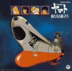 SPACE-BATTLESHIP-YAMATO-THE-NEW-VOYAGE-MUSIC-COLLECTION