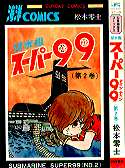 SENSUIKAN-SUPER-99