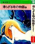KAERAZARU-TOKI-NO-MONOGATARI