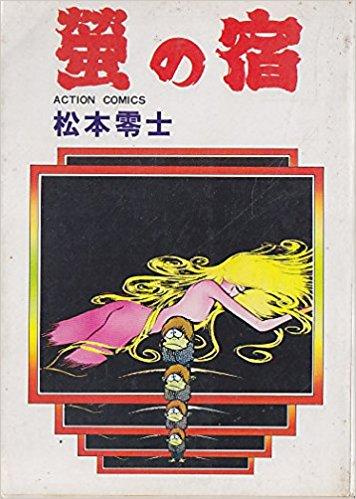 HOTARU-NO-YADO