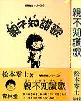 OYA-FUCHI-SANKA