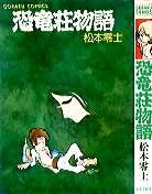 KYORYU-SO-MONOGATARI