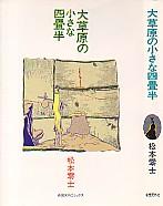 OKUSABARA-NO-CHISANA-YOJOHAN