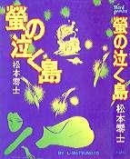 HOTARU-NO-NAKU-JIMA