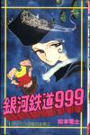 GINGA-TETSUDO-999