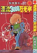 SHIN-MACHINERS-HYORYU-3000MAN-KONEN-CHIKYU-HEN