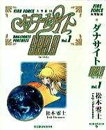 HISEI-RYODAN-DNA-SIGHTS-9999