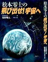 MATSUMOTO-LEIJI-NO-TOBIDASE-UCHU-E