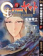 SHIN-UCHU-SENKAN-GREAT-YAMATO