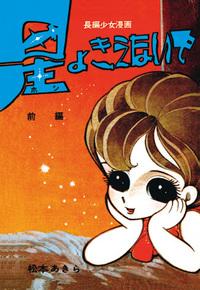 CHOUHEN-SHOUJO-MANGA-BOSHI-YO-KIE-NAI-DE