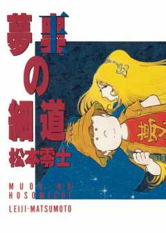 YUME-OKU-NO-HOSOMICHI