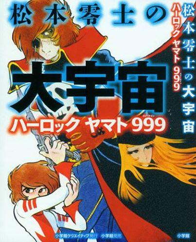 MATSUMOTO-REIJI-NO-DAI-UCHUU-HARLOCK-YAMATO-999