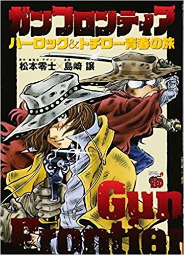 GUN-FRONTIER-HARLOCK-TOCHIRO-SEISHUN-NO-TABI