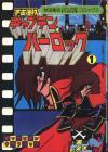 UCHU-KAIZOKU-CAPTAIN-HARLOCK-ANIME-COMICS