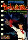 YAMATO-YOEIEN-NI-ANIME-COMICS