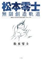 MATSUMOTO-LEIJI-MUGEN-SZO-KIDO