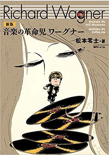 SHINPAN-ONGAKU-NO-KAKUMEIJI-WAGNER