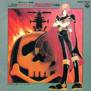 WAGA-SEISHUN-NO-ARCADIA-OST-1