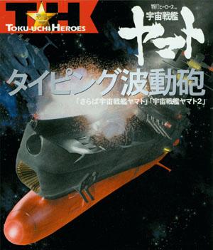 UCHU SENKAN YAMATO KEYSTROKE HEROES - TYPING WAVE-MOTION GUN