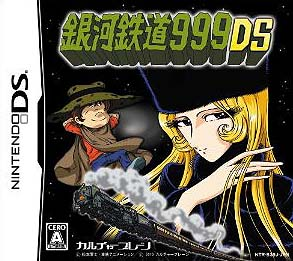 GINGA TETSUDOU 999 DS